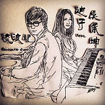 流浪記 acoustic duet.jpg