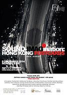 SOUND-IMAGination HK Postcards poster.jp