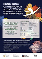 HKCMF 2018 CCDC x MR. Quartet poster.jpg