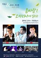 韓國陶笛音樂會 poster.JPG