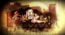 香港歷史系列II.png