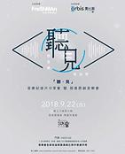「聽 · 見」音樂紀錄片分享會 poster.png