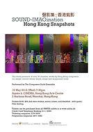 SOUND IMAGination HK Snapshots poster.jp