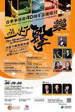 香港音樂事務處40周年誌慶敲擊樂音樂會 poster.jpg