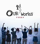 專輯 O.U.R. 1st Works.jpg