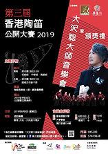 大沢聡大師音樂會 poster.JPG