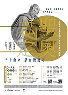 音樂舞蹈劇場 三十而立 — 思而後能定poster.jpg