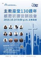 主教座堂130週年感恩祈禱音樂晚會.JPG