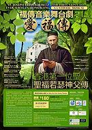 《愛‧福傳》福傳音樂舞台劇 poster.JPG