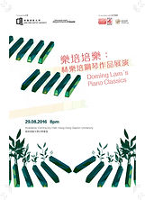 Doming Lam's Piano Classics poster.jpg