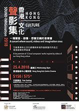 聲影集-香港文化 poster.JPG