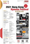 2021 Hong Kong Hymnos Festival #2.jpg