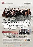 「香港傳奇」成立音樂會 poster.JPG