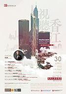 Hong Kong Legends AUDIO-VISUAL IMAGINARY.JPG