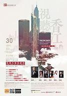 Hong Kong Legends AUDIO-VISUAL IMAGINARY 2.JPG