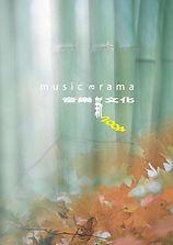 MUSICARAMA 2004 poster.jpg
