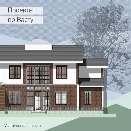 Дом по Васту в стиле новой классики