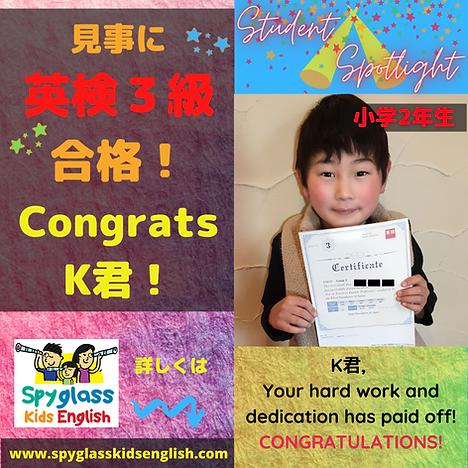 見事に 英検準2級 に合格しました! (1).png