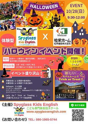 2018 SKE Halloween Event Official Flyer.
