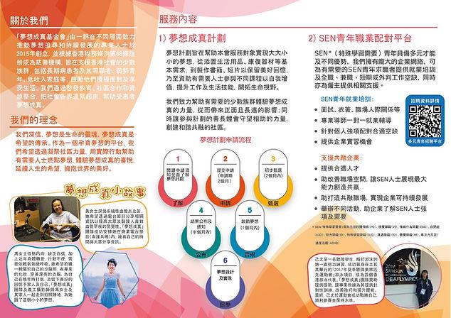 DCTF_Leaflet 2021-02.jpg