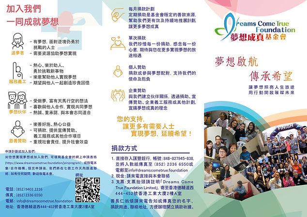 DCTF_Leaflet 2021-01.jpg