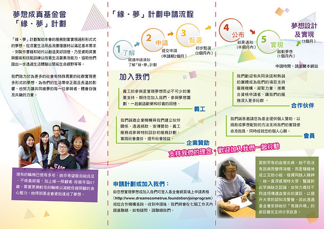 DTS A4 leaflet v20-02.jpg