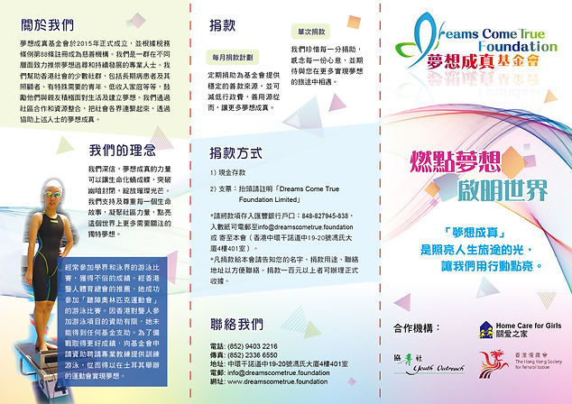 DTS A4 leaflet v20-01.jpg