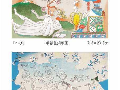 山本容子 銅版画展