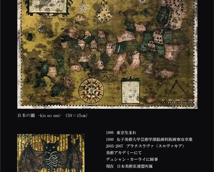 梅田紀伊國屋書店本店にて坪内好子展開催いたします。