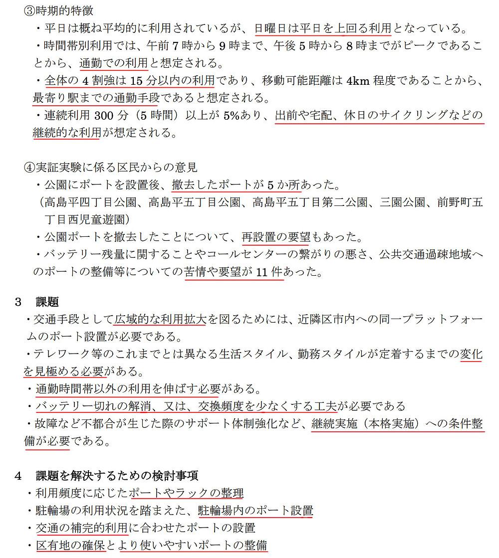 シェアサイクル社会実験 途中経過報告③