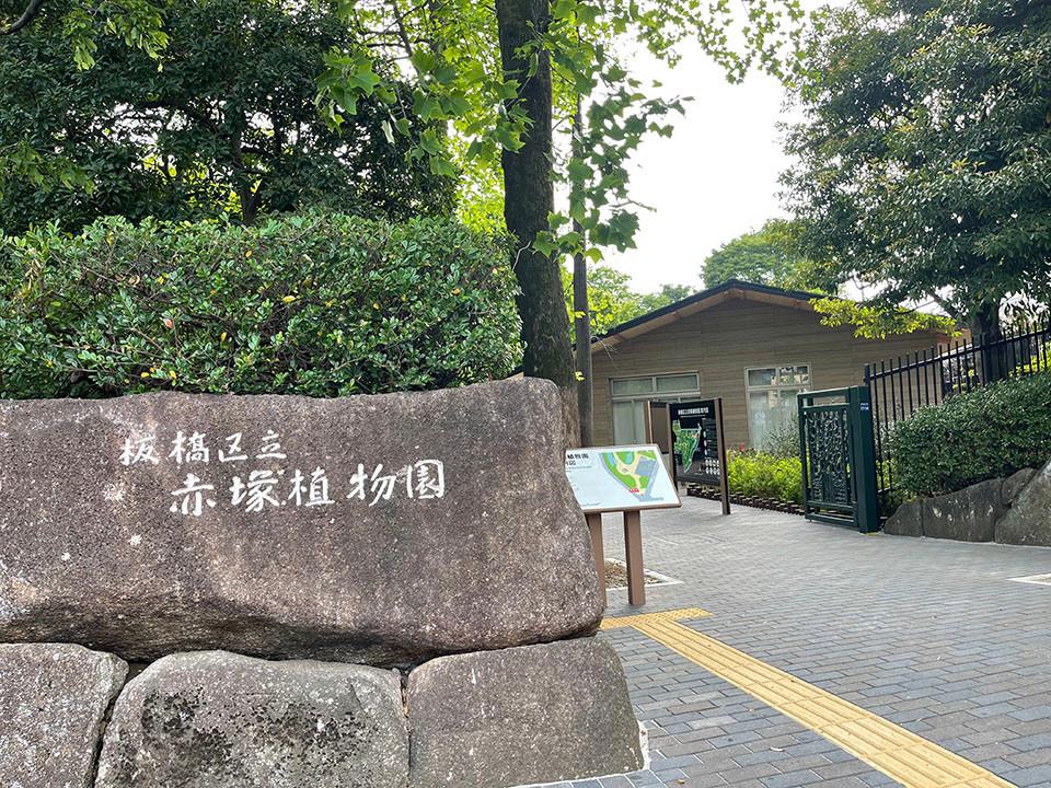 板橋区立赤塚植物園 正門