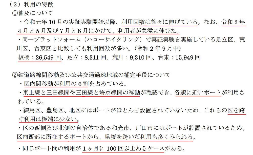 シェアサイクル社会実験 途中経過報告②