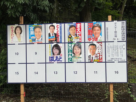 都議選 - あなたは誰に投票しますか?