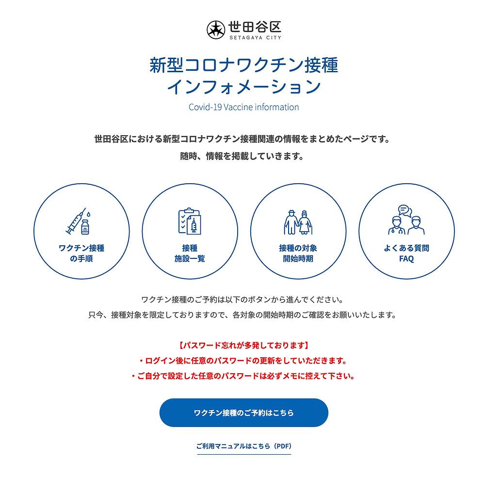 世田谷区コロナワクチン接種インフォメーション