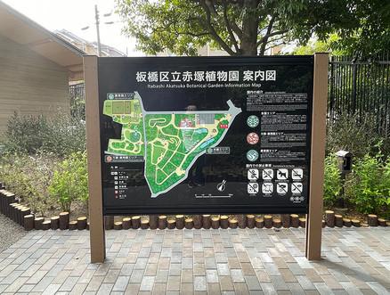 区議会の論点:赤塚植物園の管理棟改築工事が2回も入札不調になっていた