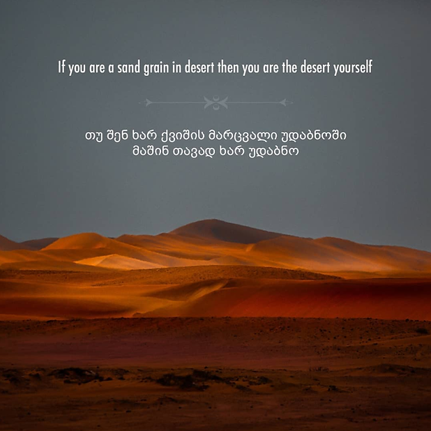 if you are a sand grain in desert then you are the desert yourself.png