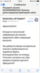 ответ от: Kaspersky Lab Support