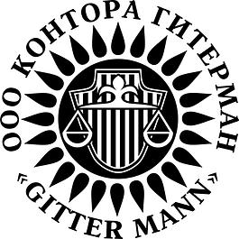 гитерман лого.png