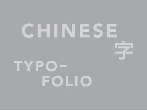 Typography | Chinese Typofolio
