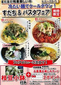 冷たい麺フェア.jpg