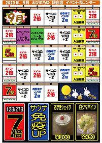 院庄イベントカレンダー.png