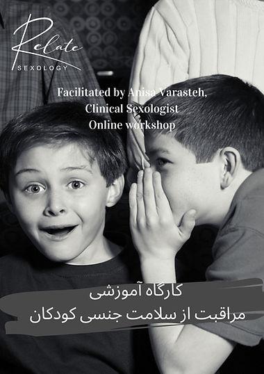 Children's sexual wellbeing-Farsi-websit