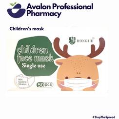 Children's Mask