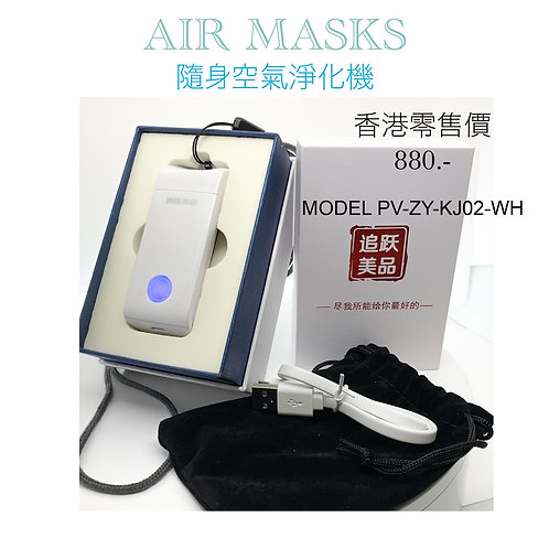 Portable Air Antibacterial Purifier White Color