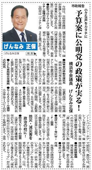 2021年3月18日(木)【タウンニュースに掲載】予算案に公明党の政策が実る!
