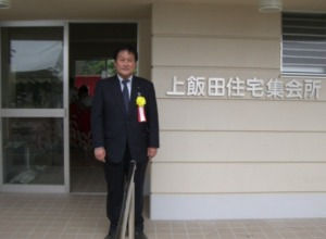 新集会所開所式(平成19年10月)