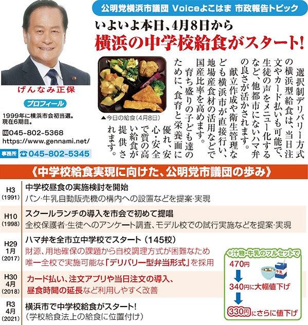 2021年4月8日(木)【タウンニュースに掲載】横浜の中学校給食が本日からスタート!