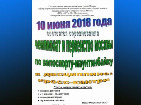 В московском парке «Сосенки» пройдут соревнования по маунтинбайку