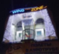 Closed Used wind tunnel Wind Zone 2.2