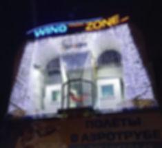 Закрытая Аэротруба б.у. Wind Zone 2.2